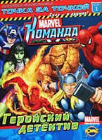 Книжка раскраска Marvel: Команда. Выпуск 1. Геройский детектив