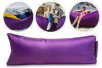 Надувной лежак, шезлонг, диван, мешок, матрас Ламзак Lamzac + Сумка для переноски Фиолетовый