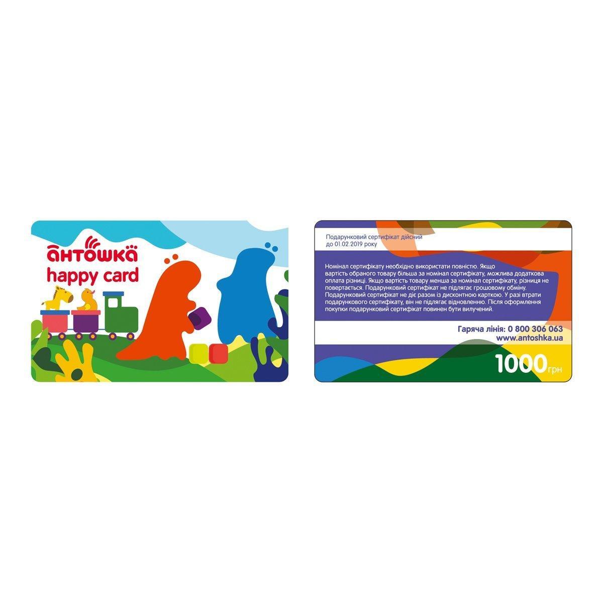 Подарочный сертификат 1000 грн (в ассорт)  ТМ: Антошка