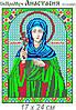 Анастасия Римляныня, прмц.