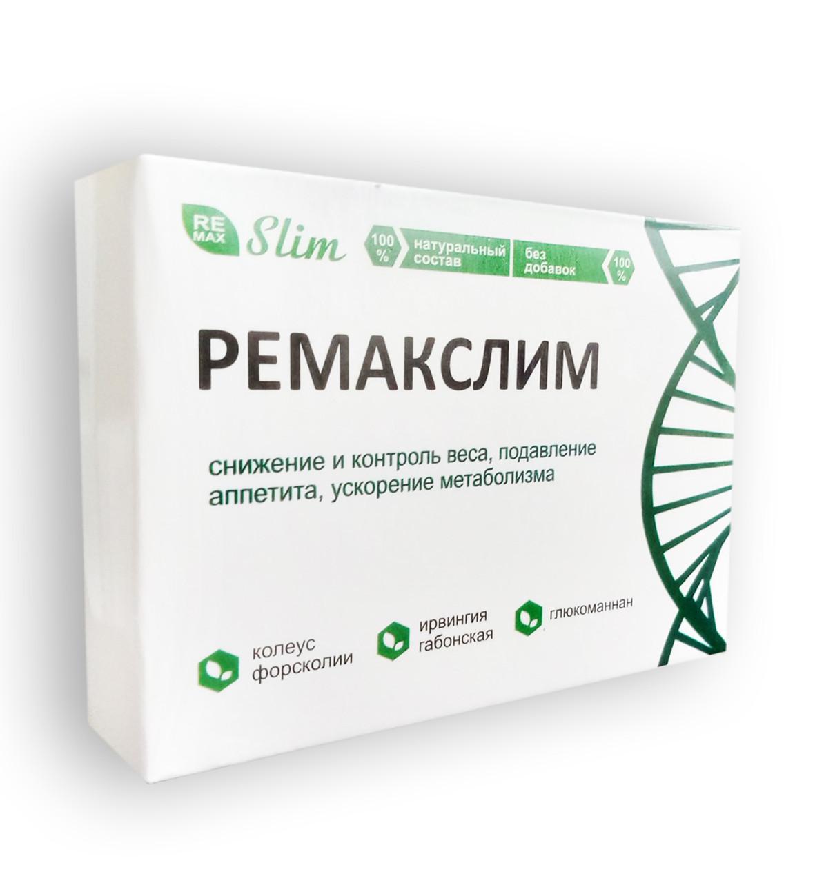 Ремакслим - Капсули для зниження і контролю ваги