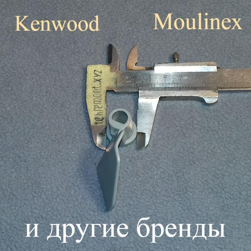 Изогнутая лопатка для хлебопечки Kenwood KW702957 (аналог Moulinex SS-186874)