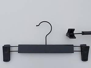 Длина 29,5 см. Плечики вешалки пластмассовые BS29 с прищепками зажимами для брюк и юбок черного цвета