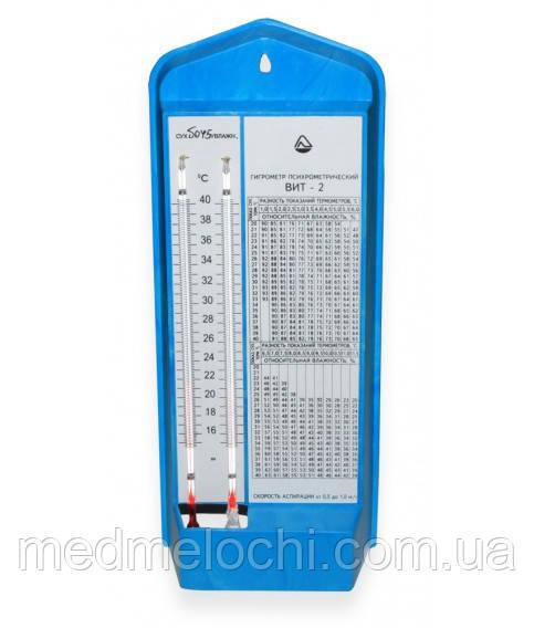 Гігрометр психрометричний ВІТ-2 ТУ 3 України 14307481.001-92