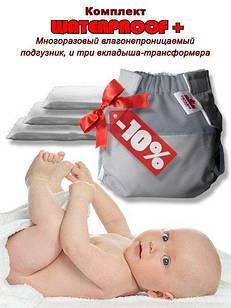 Комплект: Многоразовый подгузник «Waterproof» + 3 вкладыша от 12 до 18 месяцев.