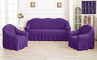 Комплект Чехлов на Диван   + 2 кресла  Сиреневый