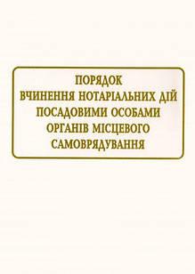 Порядок вчинення нотаріальних дій посадовими особами органів місцевого самоврядування