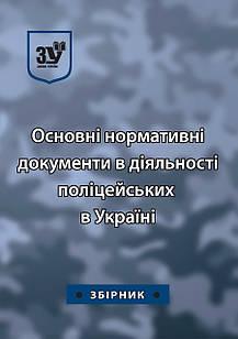 Основні нормативні документи в діяльності поліцейських в Україні