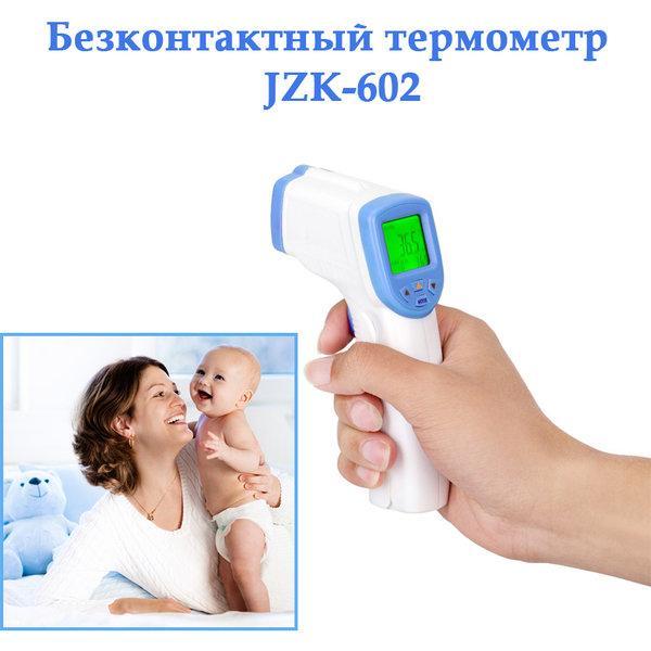 Бесконтактный термометр JZK-602