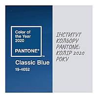 Колір 2020: Класичний синій