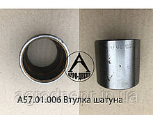 Втулка шатуна СМД А57.01.006