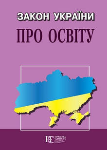 Закон України Про освіту
