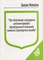 Закон України Про Обов'язкове страхування цивільно-правової відповідальності власників наземних тз