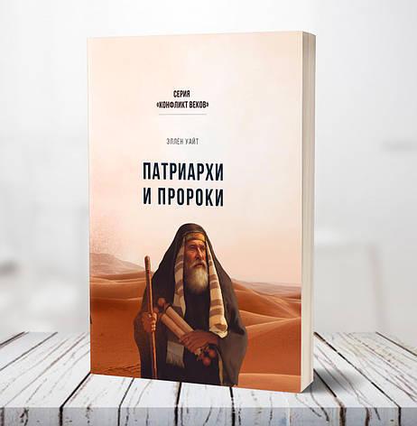 """""""Патриархи и пророки"""" Эллен Уайт (серия """"Конфликт веков""""), фото 2"""