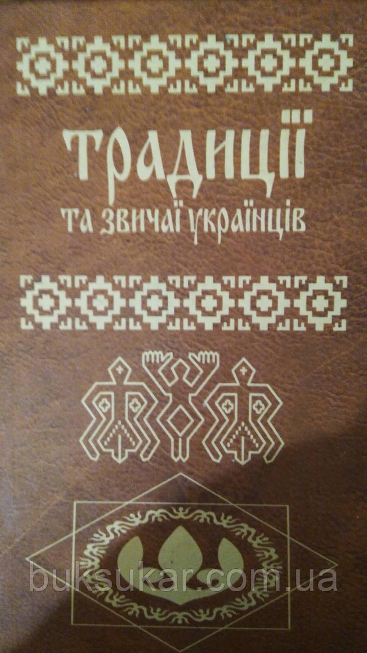 Квасниця І.Ю. Традиції та звичаї українців. (У двох томах). Том 1-й. Зима.
