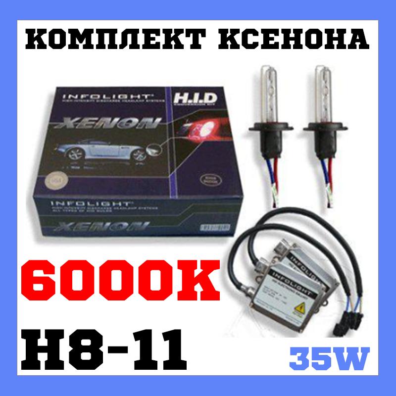 Комплект ксенонового света Infolight H8-11 6000K 35W