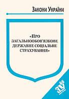 Закон України Про Загальнообов'язкове державне соціальне страхування