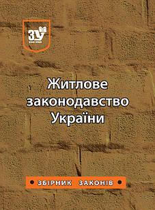 Житлове законодавство України