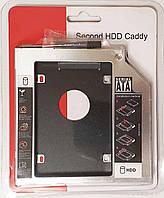 Карман для установки второго жесткого диска SATA в отсек DVD 9.5 мм SATA (optibay caddy) алюминий
