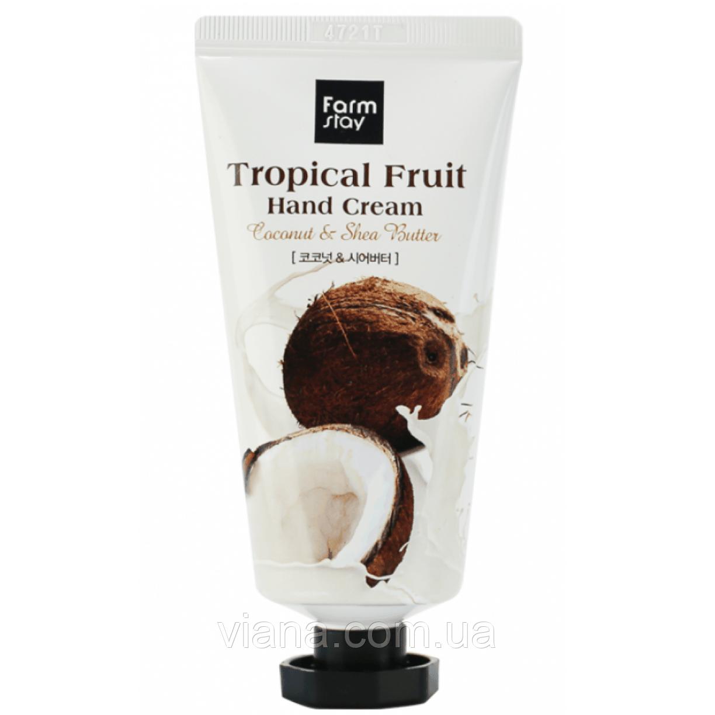 Крем для рук с кокосовым маслом Farmstay Tropical Fruit Hand Cream Coconut
