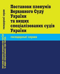 Постанови пленумів Верховного Суду України та вищих спеціалізованих судів України: господарські справи