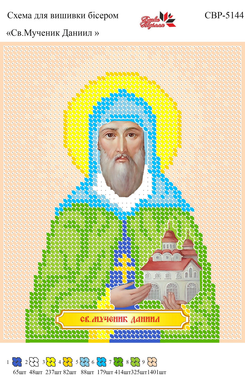 Вышивка бисером СВР 5144  Св. мученик Даниил формат А5