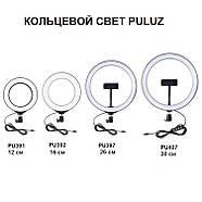 Кольцевой свет 12см (8W)Puluz PU391 Ring Light  + СТОЙКА , фото 10