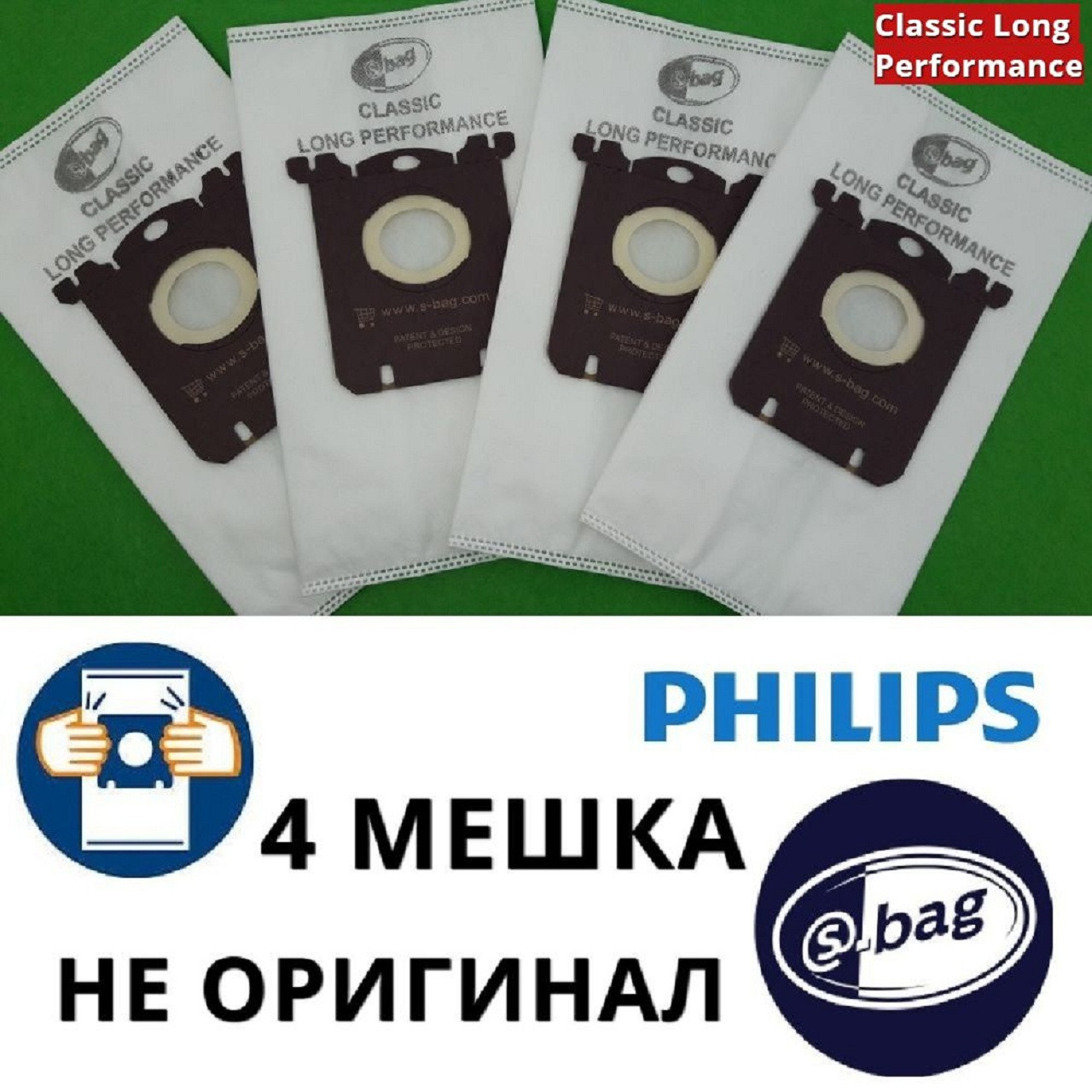 Не оригінал fc8021/03. Синтетичний мішок для пилососа Філіпс s-bag. Сміттєві мішки для пилососа в комплекті