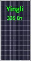 Солнечная батарея 335Вт 24Вольт YGE-72 12BB МВ Yingli Solar поликристалл