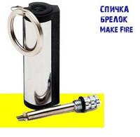 Вечная спичка зажигалка, спичка-брелок бензиновая Make Fire original
