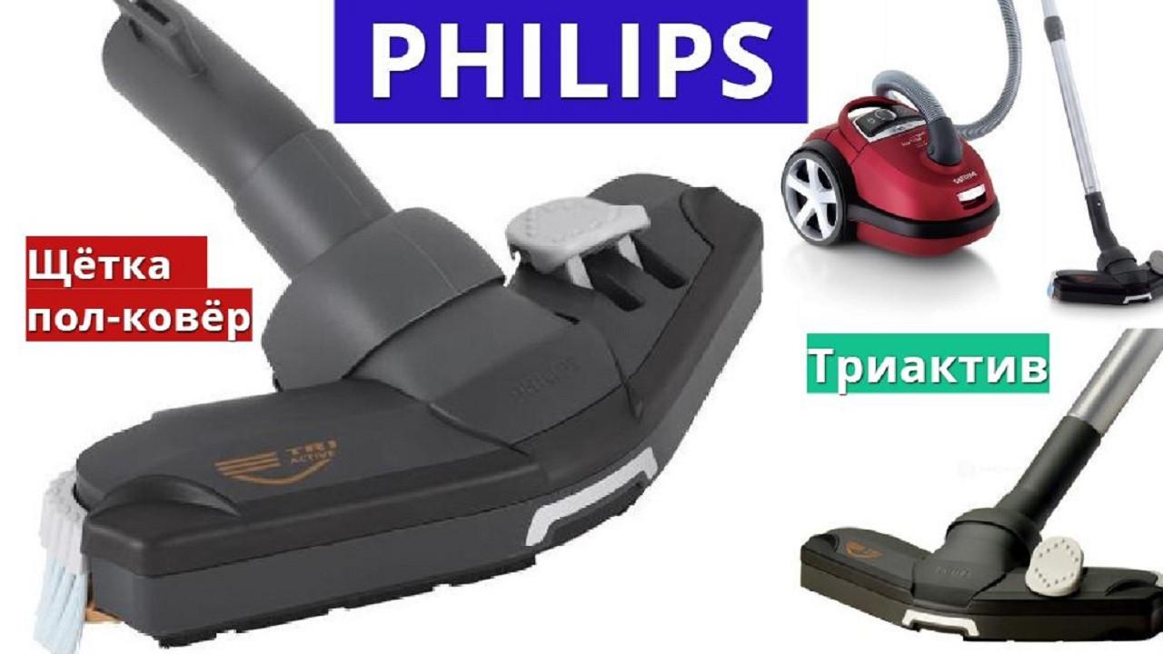 Щітка Philips Tri-Active fc 8052 01 32 мм для пилососа fc 9170, fc 9174, fc 9176, fc9071