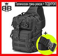 Тактический Штурмовой Военный Рюкзак 20л, цвет черный +ПОДАРОК
