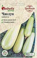 Семена кабачка Чаклун, 2 г СЦ Традиция