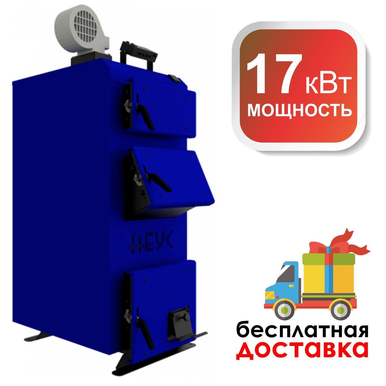 Стальной котел длительного горения Neus-B мощностью 17 кВт (Неус-В)