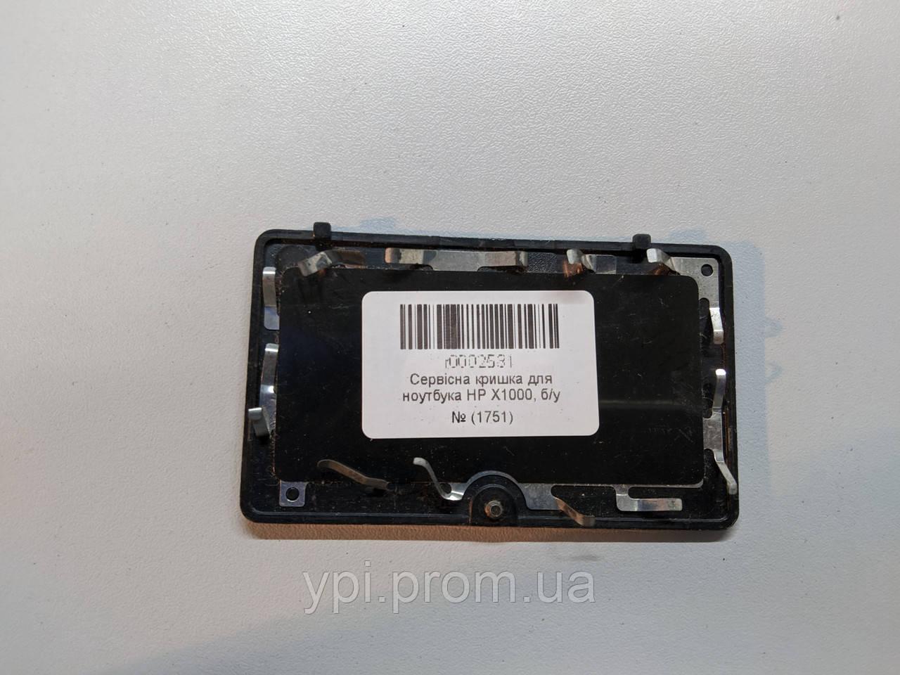 Cервисная крышка для ноутбука HP (Hewlett Packard) X1000