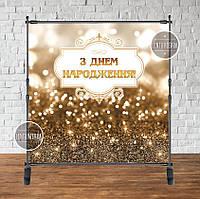 Продажа Баннера Светлое Золото - Фотозона (виниловый баннер) на День рождения/народження 2х2м,