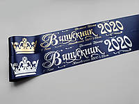 Именные ленты «Выпускник 2020» тёмно-синего цвета. Надпись золото/серебро.