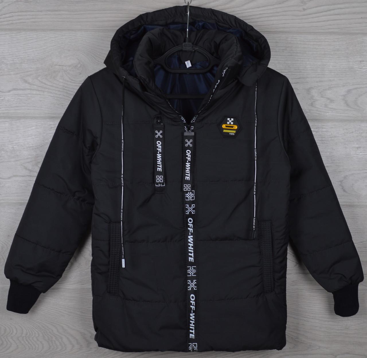 """Куртка подростковая демисезонная """"Off White реплика"""" 8-9-10-11-12 лет (128-152 см). Черная. Оптом."""