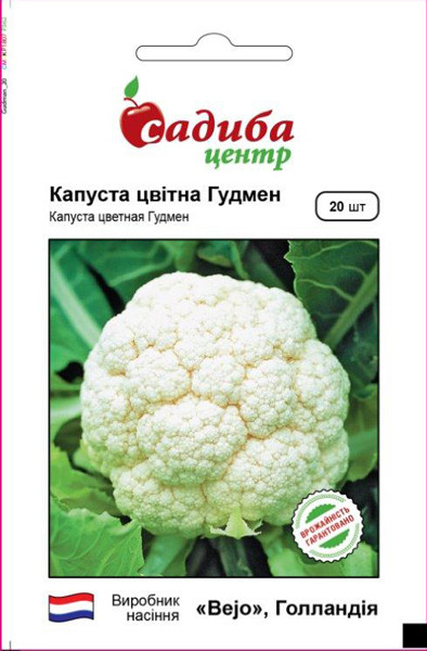 Семена капусты цветной Гудмен F1, Bejo 20 шт