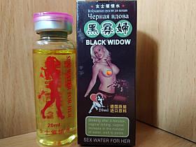 Черная Вдова капли для женщин