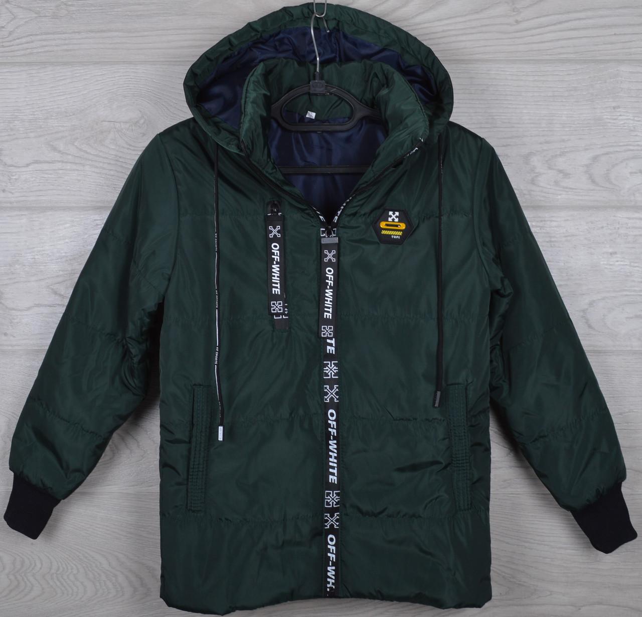 """Куртка подростковая демисезонная """"Off White реплика"""" 8-9-10-11-12 лет (128-152 см). Темно-зеленая. Оптом."""
