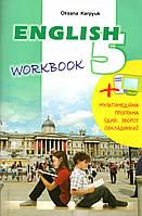 Робочий зошит до підручника з англійської мови для 5 класу. О. Карп'юк.