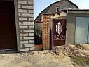 Установка забора из профнастила цена киев, монтаж ворота, калитка с гарантией, фото 3