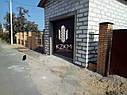 Установка забора из профнастила цена киев, монтаж ворота, калитка с гарантией, фото 8