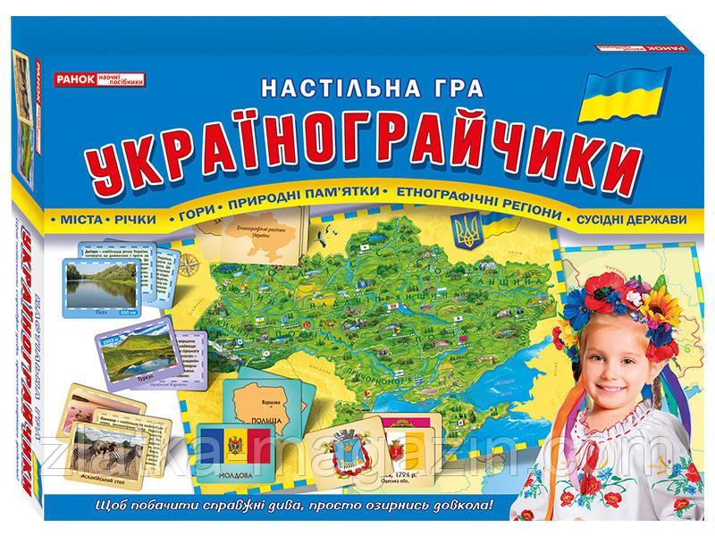 Настільна гра «Українограйчики»
