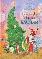 Путешествие новогодней Ёлочки (9785433507418)
