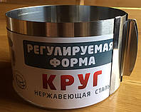 Формы регулируемые для выпечьки ( 16 см * 30 см * 10 см ) .
