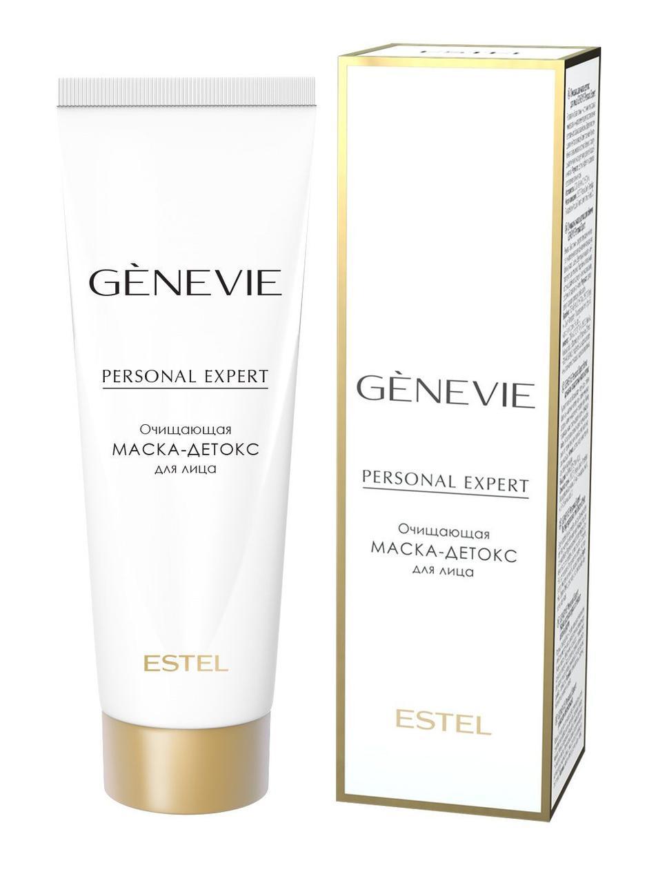 Очищаюча маска-детокс для обличчя GENEVIE Personal Expert , 50ml