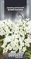 Колокольчик Карпатский Белый ковер многолетний,0,1гр