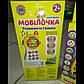 """Телефон 0103 UK """"Умный телефон-УКР"""", фото 3"""